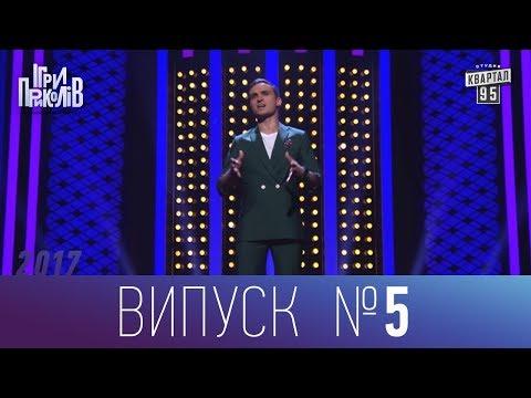 Ігри Приколів - Нове гумористичне шоу 03.11.2017, випуск 5