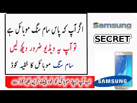 How To Check Samsung Mobile Parts Working Or Damage Samsung  SECRET CODE Urdu/Hindi