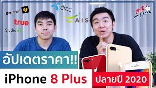 อัปเดตราคา iPhone 8 Plus ล่าสุด!! (ปลายปี 2020)   ชี้เป้า EP.3