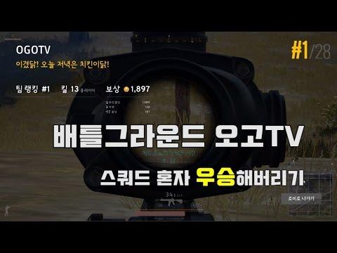 [배틀그라운드] 혼자서 스쿼드 발라버리기~ 오고TV