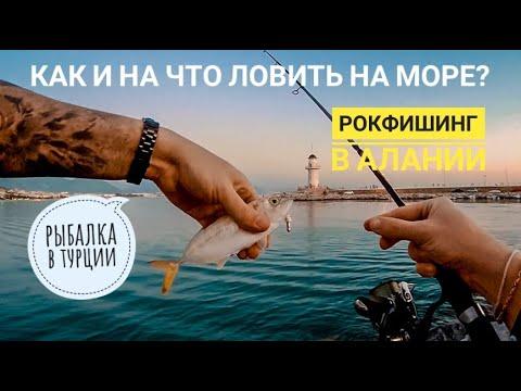 Как и на что ловить на море? Рокфишинг в Алании. Рыбалка в Турции.