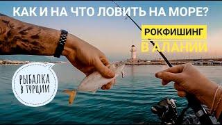 Как и на что ловить на море Рокфишинг в Алании Рыбалка в Турции