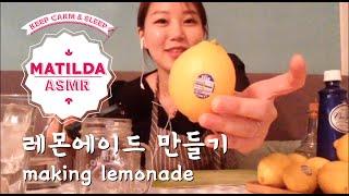 [한국어 ASMR/KOREAN] 상콤한 레몬에이드 만들어서 마시기^3^ /MAKING & DRINKING LEMONADE