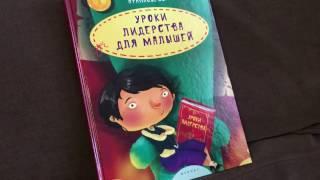 Уроки лидерства для детей. Обзор книги