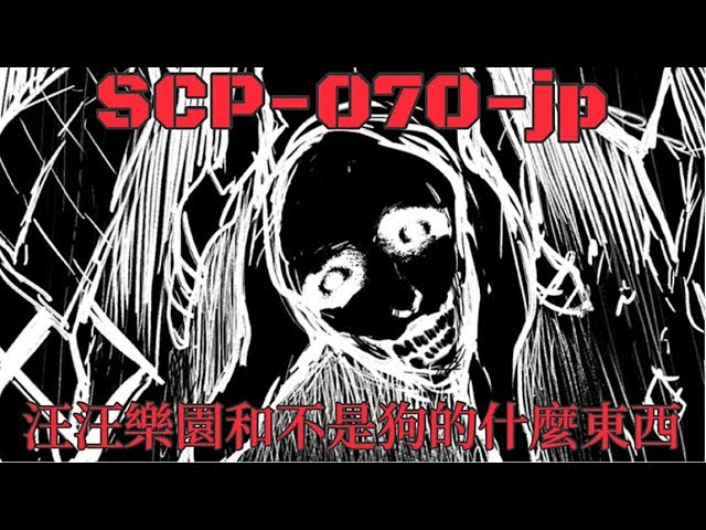 SCP??? SCP-070-jp ????????????? (??)