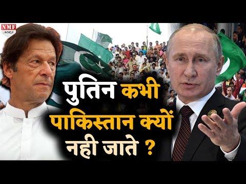 Russia का कोई President कभी नहीं गया Pakistan, South Asia में सिर्फ India पसंद