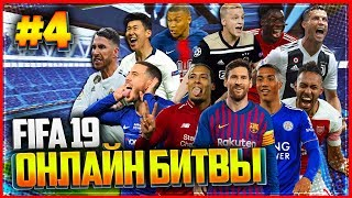 FIFA 19 ОНЛАЙН БИТВЫ |#4| - ЦСКА и ШАХТЕР ИЩУТ СОПЕРНИКОВ
