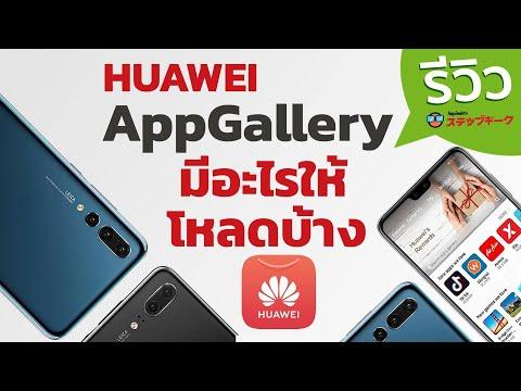 (SR) ใน Huawei App Gallery มี App อะไรให้โหลดบ้างนะ - วันที่ 17 Feb 2020