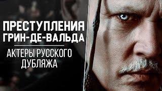 «Фантастические твари: Преступления Грин-де-Вальда» — Актеры русского дубляжа