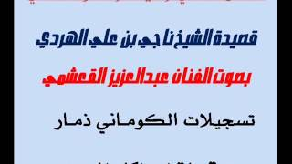 قصيدة الشيخ ناجي بن علي الهردي