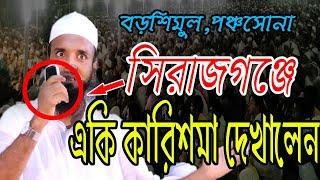 Download Video সিরাজগঞ্জে একি কারিশমা দেখালেন | Abdul khalek Soriotpuri MP3 3GP MP4