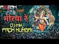 Morya (DoN HK Style Mix) - DJ HK Mumbai || DJ'S OF MUMBAI ||
