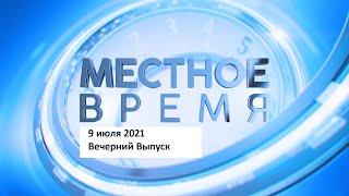 Программа Местное время 9 июля 2021
