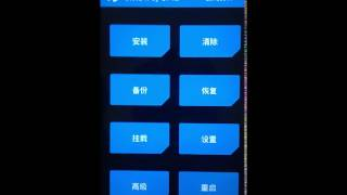 How to change the CHINESE Language to ENGLISH in Twrp Recovery mode.