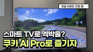 [이벤트] 안드로이드 TV 쿠카 AI PRO와 엑스박스…