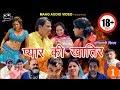 प्यार की खातिर || Pyar ki Khatir || Haryanvi Film || Part 1 Mp3
