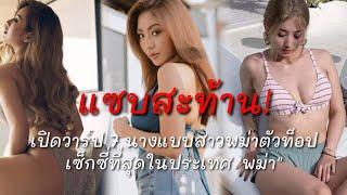 แซบสะท้าน! เปิดวาร์ป 7 #นางแบบสาวพม่าตัวท็อป #เซ็กซี่ ที่สุดใน #ประเทศพม่า Celeb