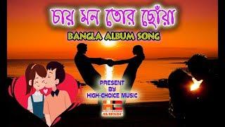 চাই মন তোর ছোঁয়া   CHAI MON TOR CHONYA By High-Choice Music