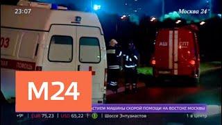 Смотреть видео Попавшую в ДТП на востоке столицы машину эвакуировали - Москва 24 онлайн