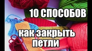 КАК ЗАКРЫТЬ ПЕТЛИ//10 СПОСОБОВ