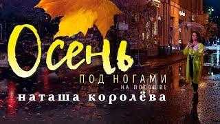 Наташа Королёва— «Осень под ногами наподошве» (Official Video)