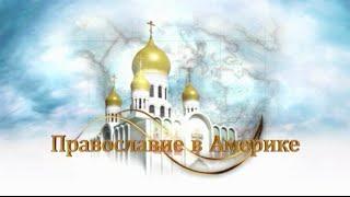 Православие в Америке