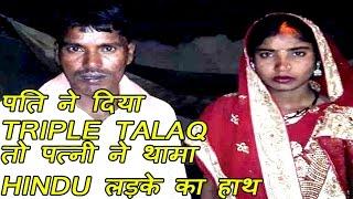 Triple Talaq    HINDU