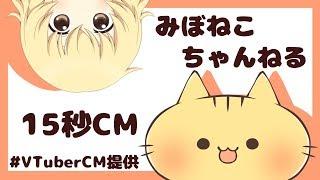 「みぼねこちゃんねる15秒CM #VTuberCM提供」のサムネイル
