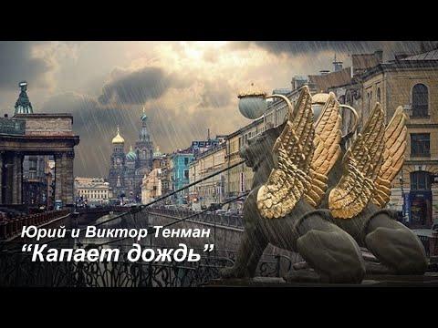 """Авторская песня - Юрий и Виктор Тенман - """"Капает дождь""""."""