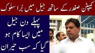 Worst Situation For Captain Safdar In Jail | Neo News