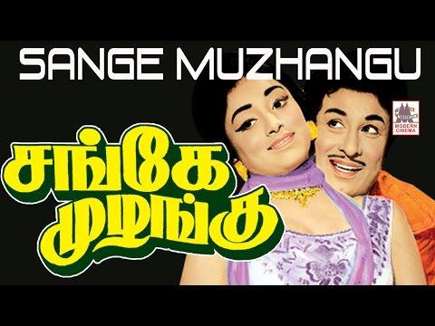 Sange Muzhangu  full movie | tamil super hit classic movie | MGR | சங்கே முழங்கு