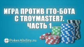 Покер обучение | Игра против ГТО-бота с TroyMaster7. Часть 1