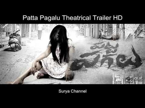 Patta Pagalu Theatrical Trailer HD - RGV,...