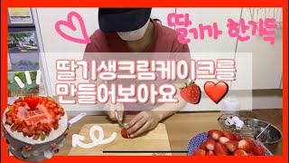 서우울의 홈베이킹?-딸기생크림케이크