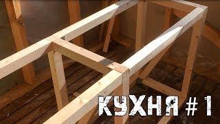 видео Мебель кухонная из гипсокартона: как сделать?