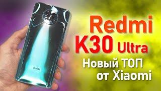 Xiaomi Redmi K30 Ultra Первый взгляд и обзор на топовый смартфон с Dimensity 1000