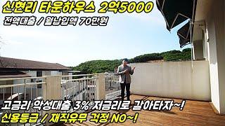 [No527]전액대출/월납입70만원 신현리타운하우스 2…