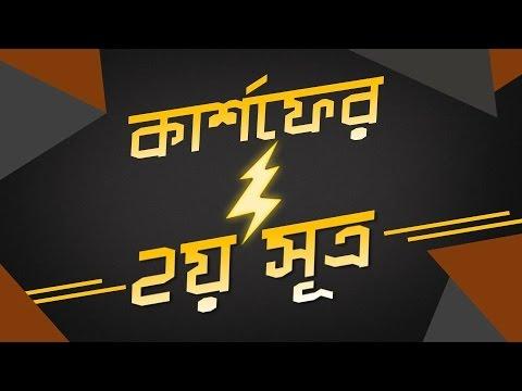 ১৮।অধ্যায়-৩ঃ চল তড়িৎ: Kirchhoff's Voltage Law (কার্শফের ২য় সূত্র) [SSC | HSC | Admission]