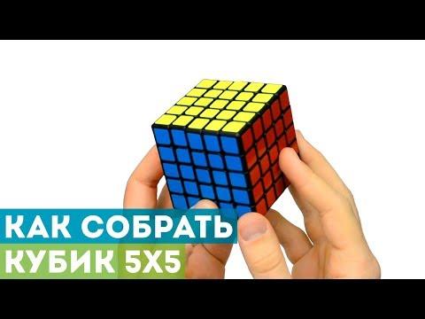 Как собрать кубик 5x5? Самая подробная и понятная обучалка!