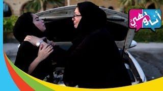 ( @AnaWHeya 2 | قيادة المرأة في السعودية | #أنا_و_هي ٢ )