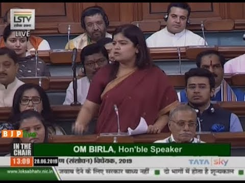 Smt. Poonam Mahajan's speech on the Jammu and Kashmir Reservation (Amend.) Bill, 2019 in Lok Sabha