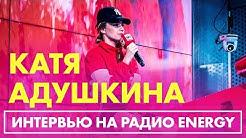 Катя Адушкина - новый клип, родители, хейт на Радио ENERGY!