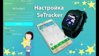 Setracker 2: регистрация и настройка детских часов