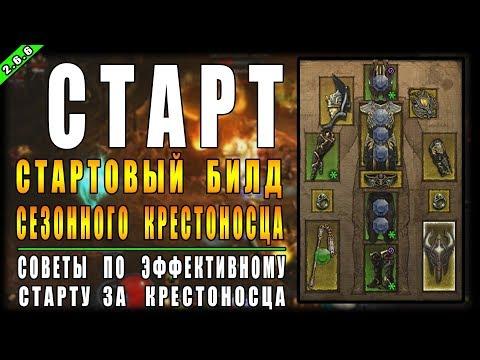 Diablo 3 : RoS ► Эффективный Старт За Крестоносца 18-ого Сезона ► ( Обновление 2.6.6 )