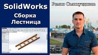 SolidWorks. Урок. Сборка. Лестница  деревянная   Роман Саляхутдинов