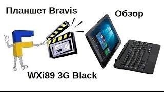 Планшет Bravis WXi89 3G Black обзор