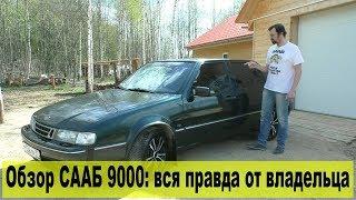 Обзор SAAB 9000: от владельца за 6 лет / самый НЕОДНОЗНАЧНЫЙ автомобиль в мире / Овер 9000