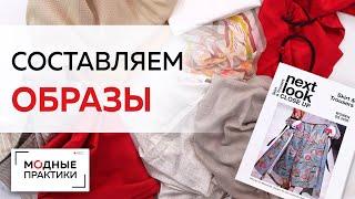 Составляем будущую коллекцию одежды Ирина Михайловна делится своими планами на ближайшее будущее