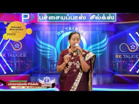 PS IP Programme  5 Chittukuruvi Track 6A