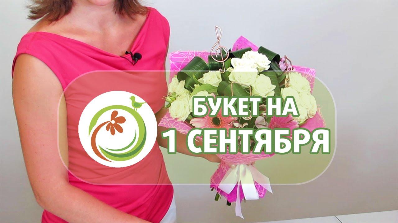 Букет из дачных цветов на 1 сентября своими руками, дизайнерские букеты из хризантем и альстромерий